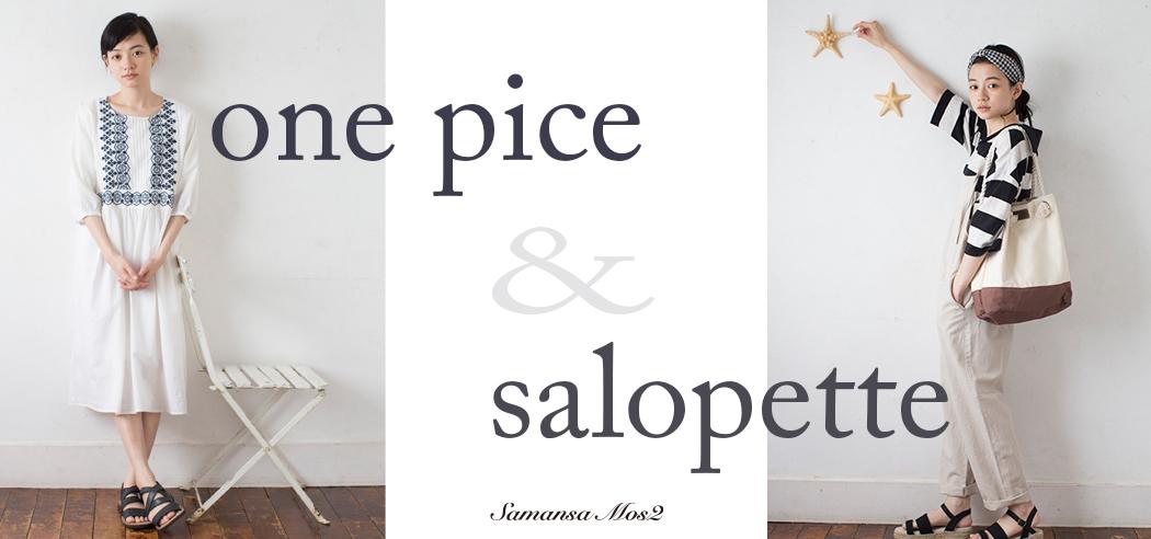 ワンピース&サロペット