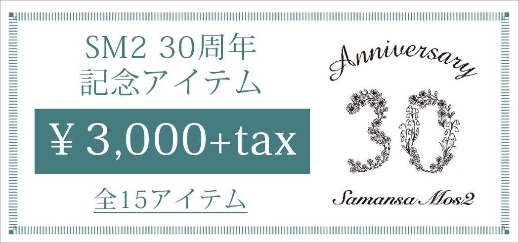 30th 3000yen