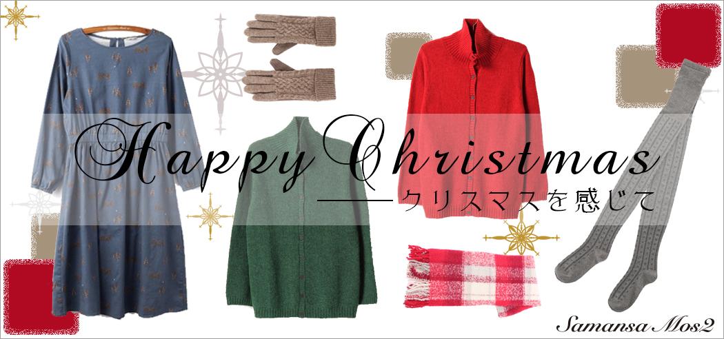 クリスマスカラー&デザイン