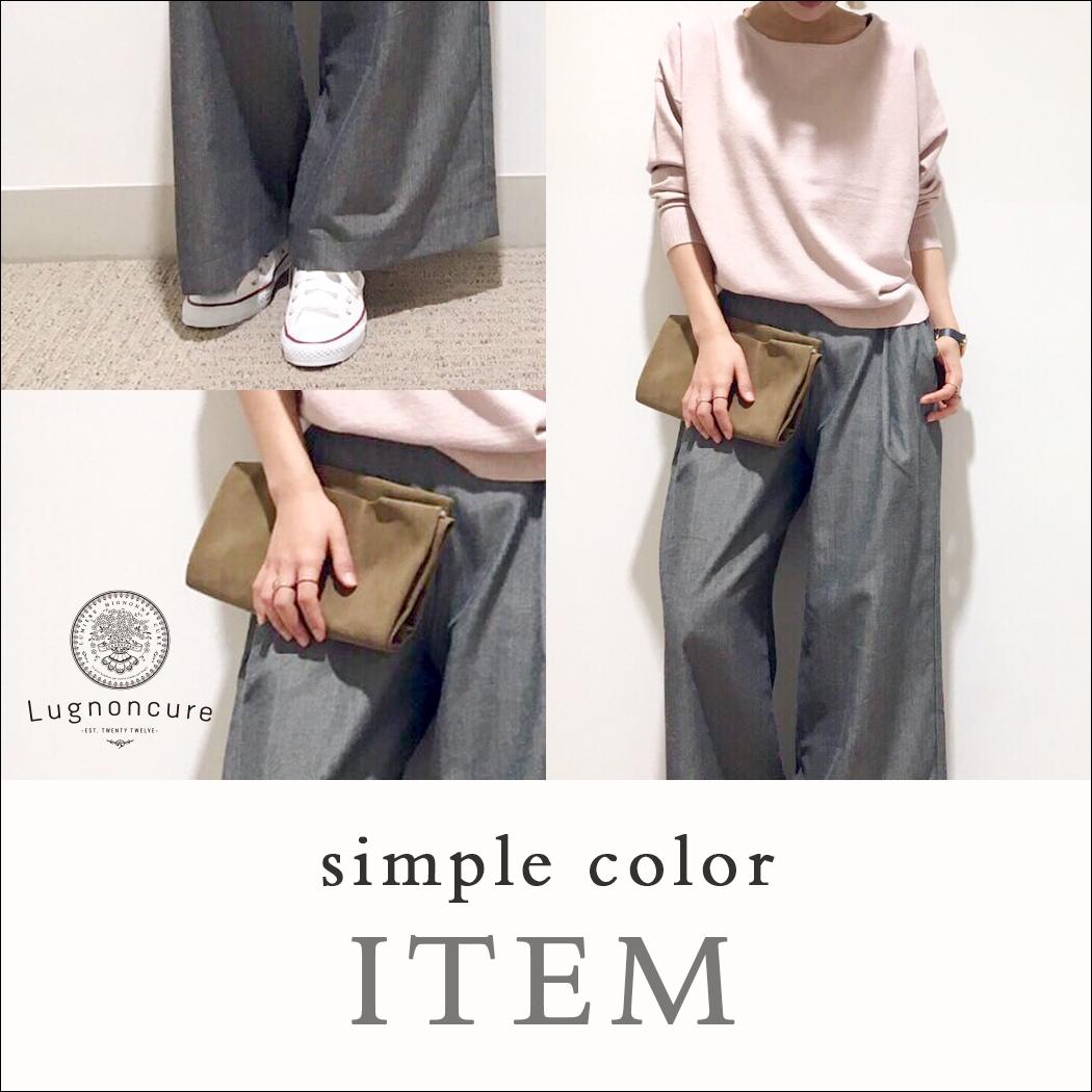 lu simple color
