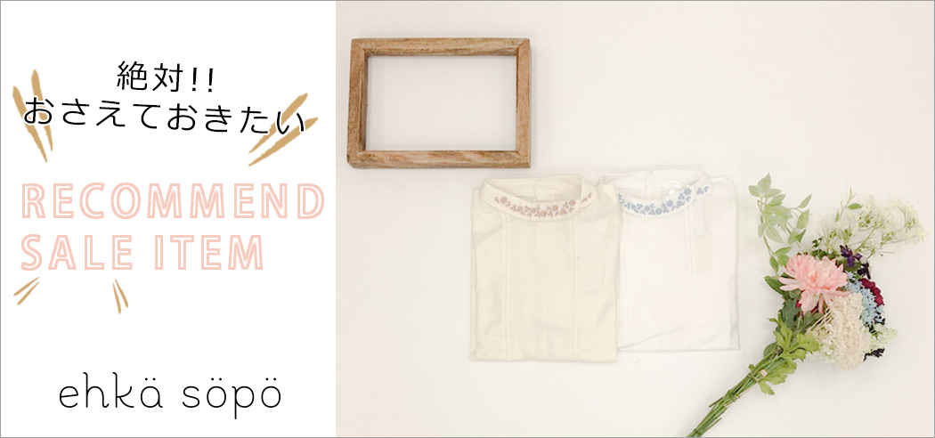 エヘカ recommend sale item